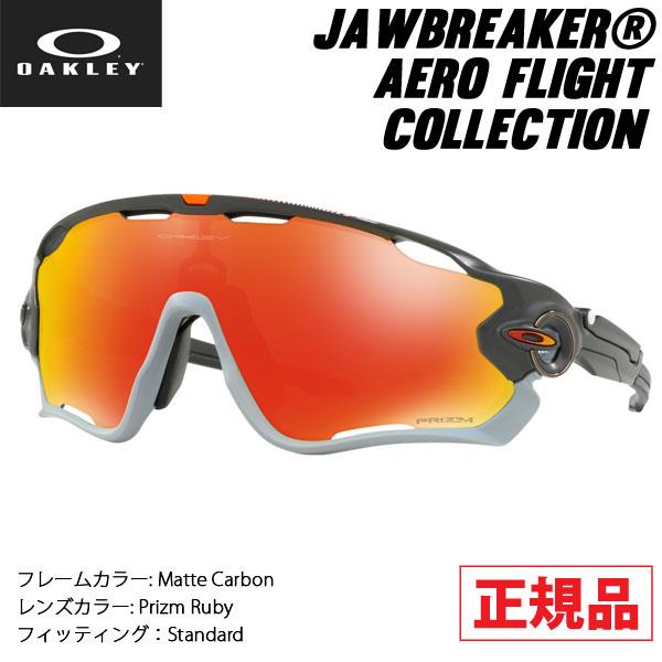 スポーツ サングラス アイウェア オークリー OAKLEY JAWBREAKER ジョウブレイカーAero Matte Carbon/Prizm Ruby 日本正規代理店商品