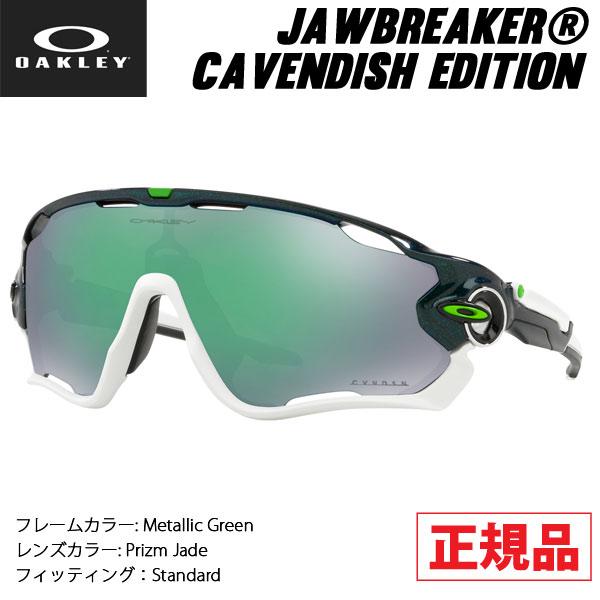 スポーツ サングラス アイウェア オークリー OAKLEY JAWBREAKER ジョウブレイカーMetallic Green/Prizm Jade 日本正規代理店商品