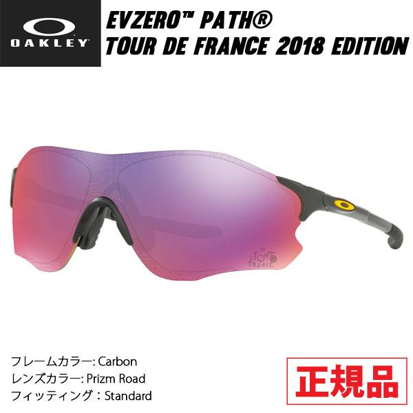 スポーツ サングラス アイウェア オークリー OAKLEY EVZERO PATH イーブイゼロパス Carbon/Prizm Road 【あす楽】