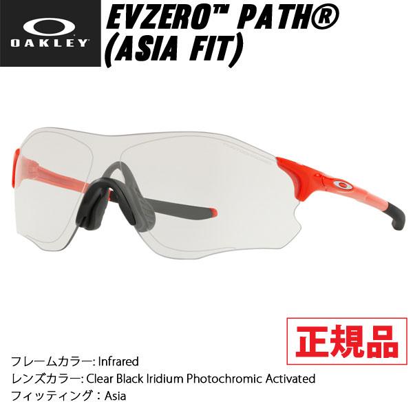 スポーツ サングラス アイウェア オークリー OAKLEY EVZERO PATH イーブイゼロパス ASIAN FIT Infrared/Clear Black Iridium Photochromic 【あす楽】