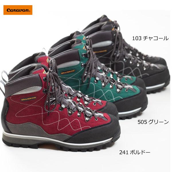 登山靴 キャラバン グランドキング GK83-2