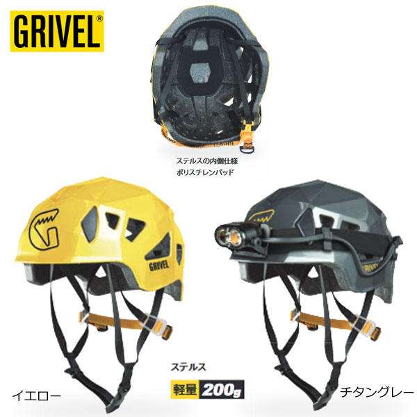 ☆送料無料☆ 当日発送可能 信頼性の高いGRIVEL グリベル ステルス ヘルメット 通販 GRIVEL 登山用品