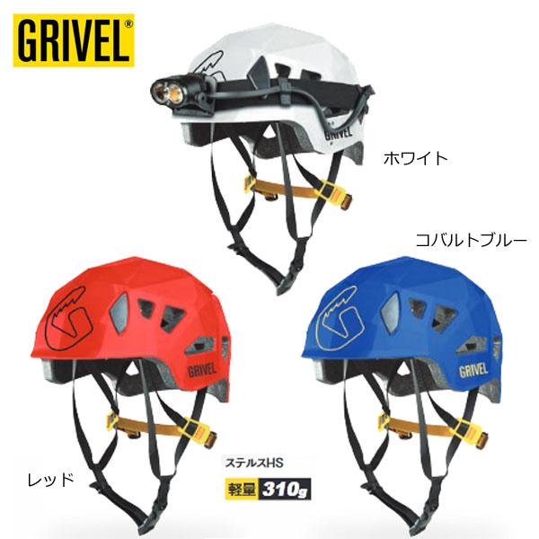 【お得♪クーポン ~10/16 9:59】/グリベル ステルスHS GRIVEL ヘルメット 登山用品