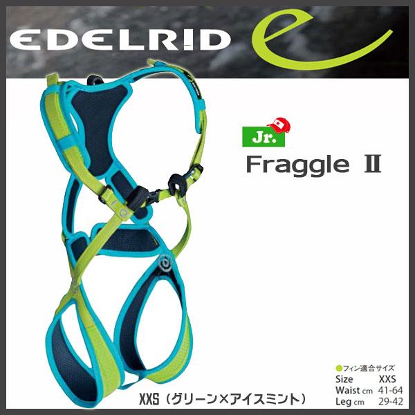 EDELRID フラーグルII(エーデルリッド)MAGIC MOUNTAIN マジックマウンテン ジュニア(P)(sale15)