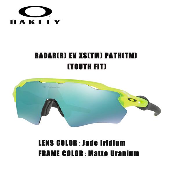 スポーツ サングラス アイウェア オークリー OAKLEY RADAR EV XS PATH Matte Uranium/Jade Iridium 子供 ジュニア用