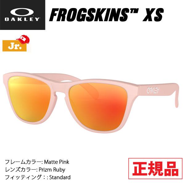 オークリー サングラス カジュアル ライフスタイル OAKLEY FROGSKINS XS フロッグスキンズ Matte Pink/Prizm Ruby 子供 ジュニア用 oky-sun