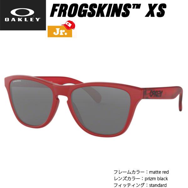 オークリー サングラス カジュアル ライフスタイル OAKLEY FROGSKINS XS フロッグスキンズ Matte Red/Prizm Black 子供 ジュニア用