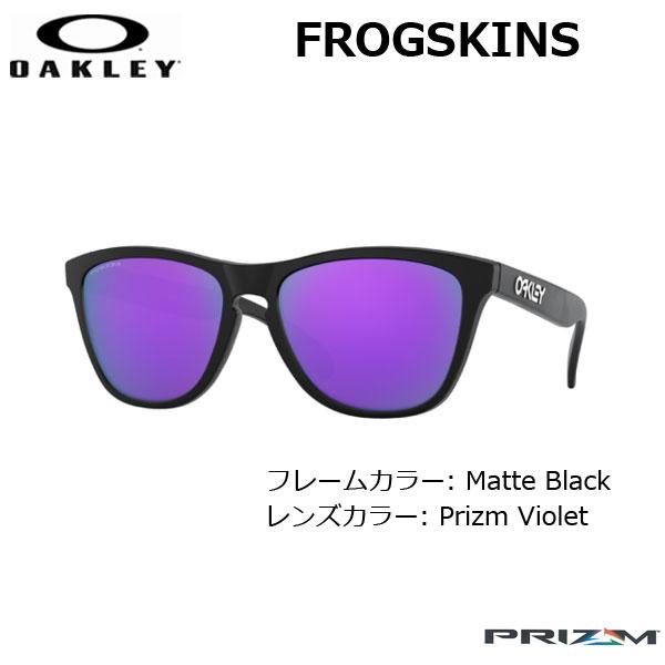 オークリー サングラス フロッグスキン カジュアル OAKLEY FROGSKINS (A) フレーム Matte Black レンズ Prizm Violet あす楽