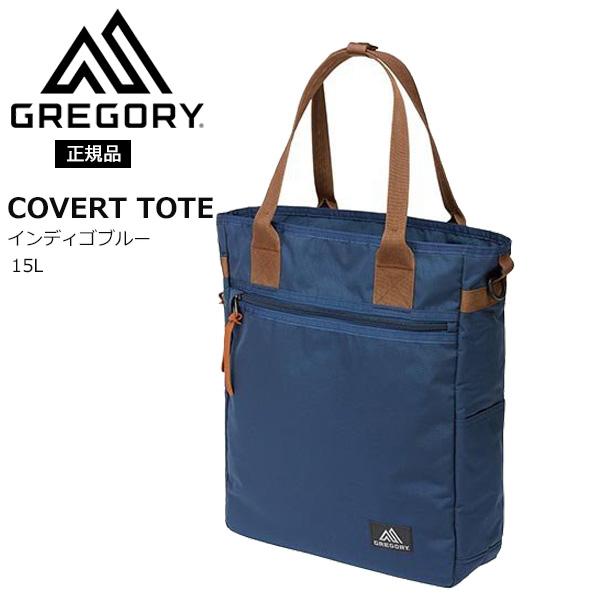 グレゴリー カバートトート インディゴ GREGORY COVERT TOTE V3-INDIGO BLUE