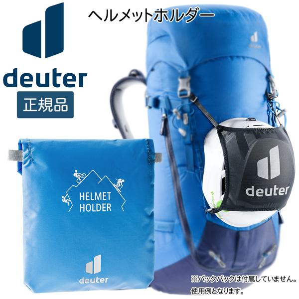 2021NEWMODEL 最安値に挑戦 ドイター deuter ヘルメットホルダー ☆正規品新品未使用品 メール便配送
