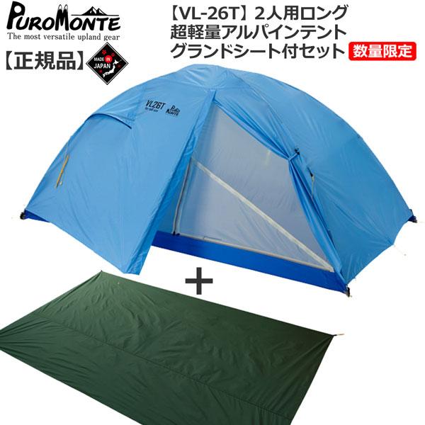 【ストアポイントアップデー】/プロモンテ PuroMonte VL26T 2人用超軽量アルパインテント  床面ロングタイプ 数量限定販売グランドシート付セット 登山 キャンプ テント ソロ