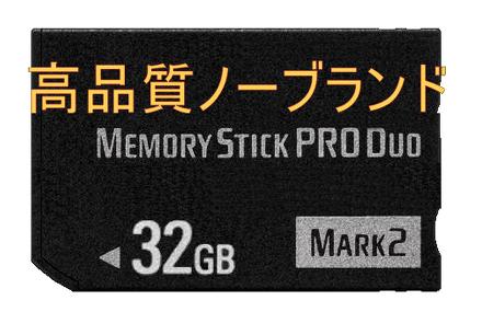 【メール便対応】【関連:メモリースティックPro Duo mark2/MemoryStick/MSPD】 ★お一人様1点のみ無印高速ノーブランド メモリースティック PRO Duo 32GB 【PSP1000 PSP2000 PSP3000に対応 】