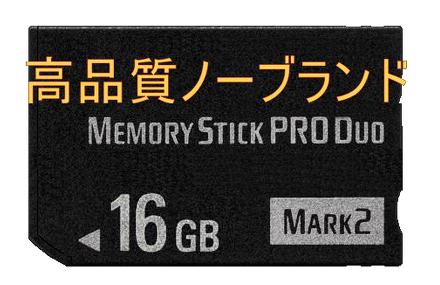 メール便送料無料 関連:メモリースティックPro Duo mark2 MemoryStick MSPD 無印高速ノーブランド 返品送料無料 PSP3000に対応 PSP2000 PRO 16GB メモリースティック 数量は多 PSP1000