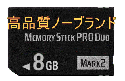 ★お一人様1点のみ無印高速ノーブランド メモリースティック PRO Duo 8GB<BR> 【PSP1000 PSP2000 PSP3000に対応 】