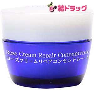 【送料無料】ブルークレール ローズクリームリペアコンセントレート 30g