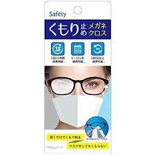マスクをしてもメガネが曇らない Safety くもり止めメガネクロス メール便5個まで ギフ_包装 1枚入り 新品未使用正規品