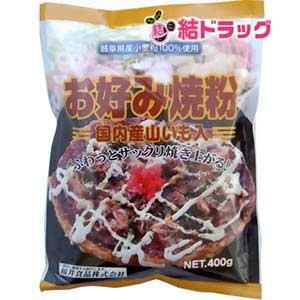 お好み焼粉 オーガニック 自然食品 お好み焼き粉 桜井食品 400g 商い 予約販売品
