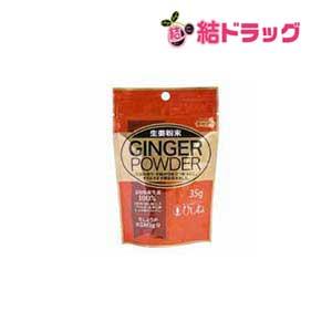 数量は多 お取り寄せ商品 SALE開催中 粉類 ケーキミックス その他 菱和園 POWDER 生姜粉末 GINGER 35g