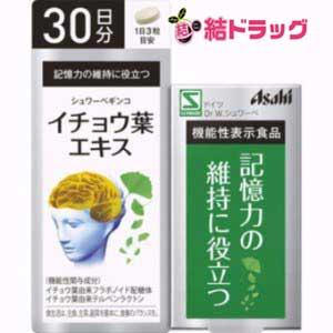 【機能性表示食品】シュワーベキンコイチョウ葉エキス30日分(90粒)