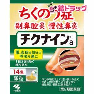 チクナイン 花粉症対策 税込9800円以上で送料無料 第2類医薬品 期間限定 14包 直輸入品激安