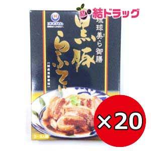 【送料無料】琉球美ら御膳 黒豚らふてぃ 200g×20個セット