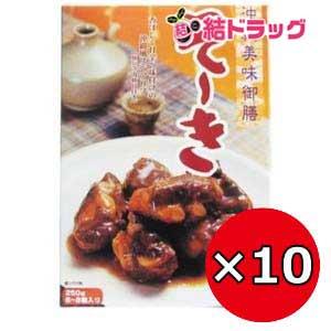 沖縄美味御膳 軟骨ソーキ 250g×10個セット