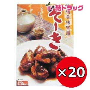 【送料無料】沖縄美味御膳 軟骨ソーキ 250g×20個セット