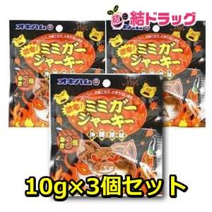 商舗 セット商品 長寿の島 沖縄県産品 オキハム 激辛ミミガー バラ メイルオーダー 9g×3個セット メール便1個まで