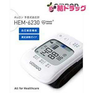 HEM-6230手首式血圧計