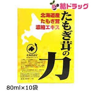 【送料無料】たもぎ茸の力 80ml×10袋
