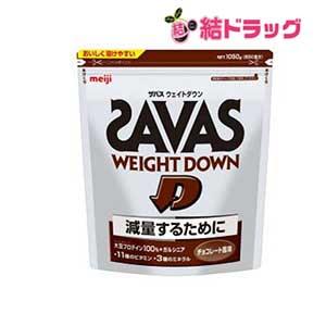 ザバス ウェイトダウン チョコレート風味 50食(1050g)