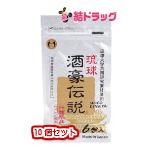 琉球酒豪伝説(1.5g×6包)10個セット【メール便 送料無料】