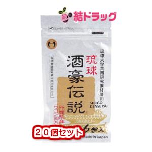 【送料無料】琉球酒豪伝説 (1.5g×6包) 20袋