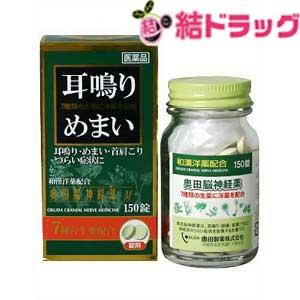 【第(2)類医薬品】奥田脳神経薬M 150錠