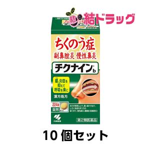 【第2類医薬品】【送料無料】チクナイン b 224錠 10個セット【小林製薬】