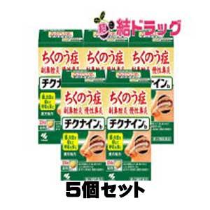 【第2類医薬品】【小林製薬】チクナイン b 224錠 5個セット