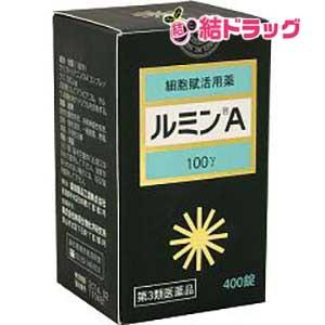 【第3類医薬品】【送料無料】ルミンA 100γ(400錠)