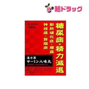 【第2類医薬品】漢方薬 サーミン 八味丸 ハチミガン (1500粒) 【大昭製薬】
