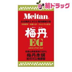【送料無料】梅丹エクストラゴールド(EG)(180g)