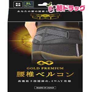 【送料無料】GP腰椎ベルコン ゴールドプレミアム 3Lサイズ