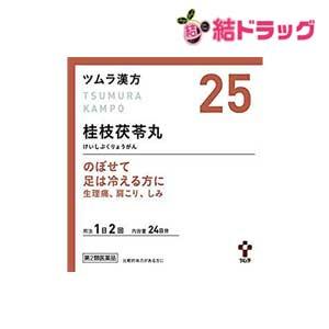 【第2類医薬品】ツムラ漢方 桂枝茯苓丸料エキス顆粒A(48包)