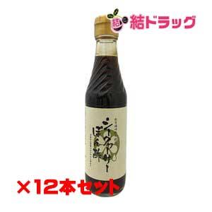 シークヮーサーぽん酢 化学調味料不使 250ml 12本セット