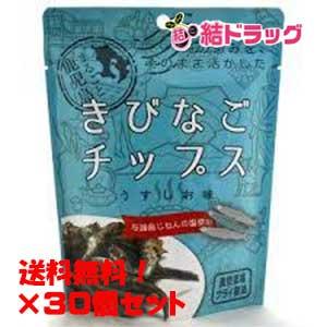 【送料無料】きびなごチップス 30g×30個セット【送料無料】