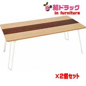 不二貿易 突板折畳ローテーブル ライン 8040×2個セット #10496 #4953980104960全国一律送料1000円(北海道¥1500 / 沖縄、離島別途見積もり)