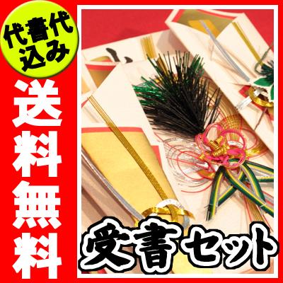 結納/結納品/結納セット【送料無料】関西地方結納 木製用受書セット代書代込み(彩華・宝華)