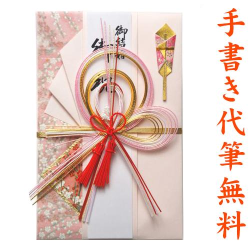 祝儀袋 結納屋さんだからできる表書き 代筆 無料 3~10万円に最適 結婚 出産 出産祝い 一般御祝用 祝儀袋 メール便なら  ご祝儀袋 のし袋 fk28