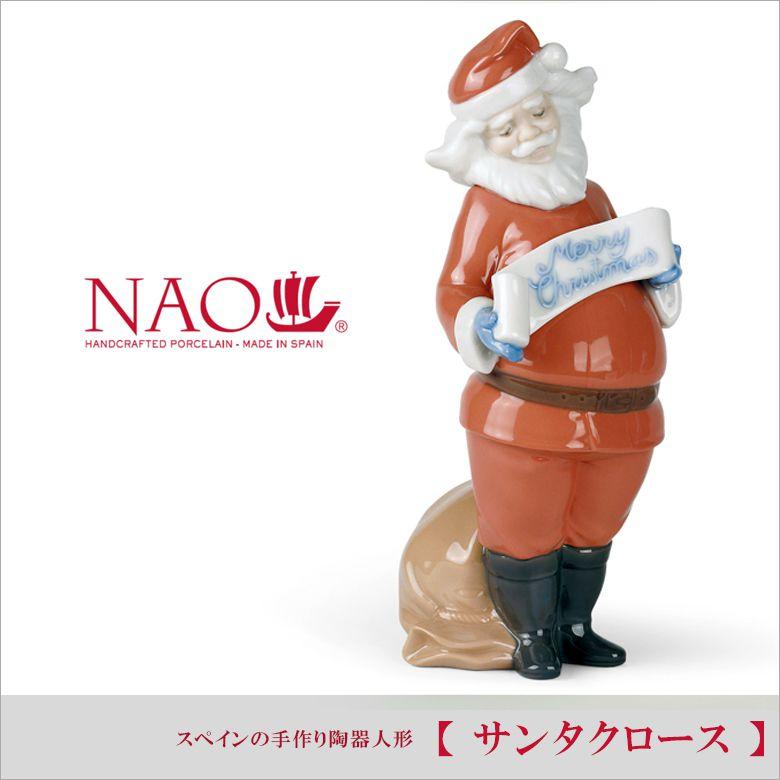 【在庫限り】リヤドロ社の人気ブランド NAO スペインの手作り陶器人形 【サンタクロース】 送料無料 のし紙 毛筆 代筆 無料 ナオ リヤドロ インテリア 記念品 内祝い 出産祝い 結婚祝い などのギフトに最適
