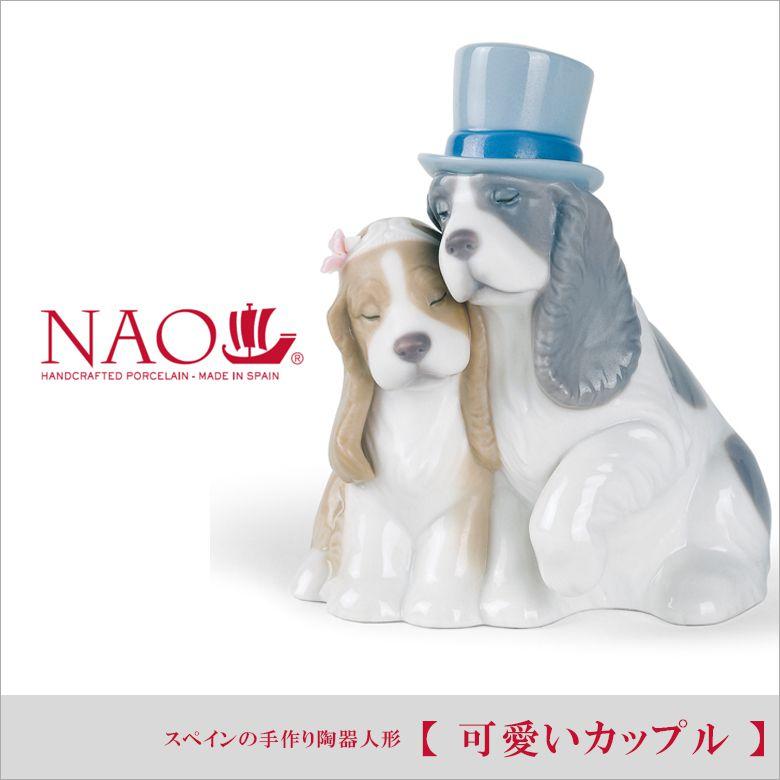 リヤドロ社の人気ブランド NAO スペインの手作り陶器人形 可愛いカップル 送料無料 のし紙 毛筆 代筆 無料 ナオ リヤドロ インテリア 記念品 内祝い 出産祝い 結婚祝い などのギフトに最適