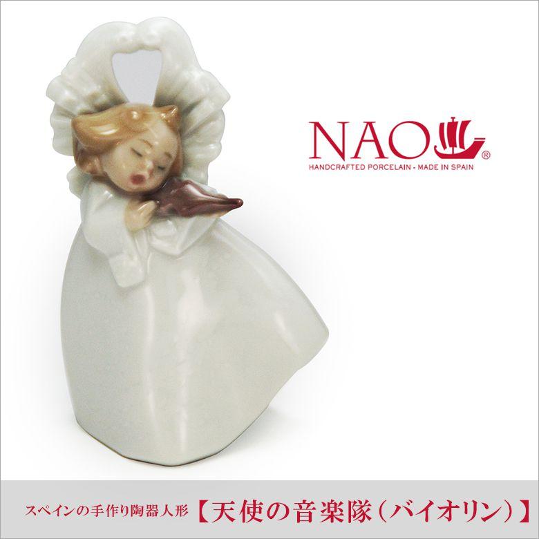リヤドロ社の人気ブランド NAO スペインの手作り陶器人形 天使の音楽隊(バイオリン) 送料無料 のし紙 毛筆 代筆 無料 ナオ リヤドロ インテリア 記念品 内祝い 出産祝い 結婚祝い などのギフトに最適