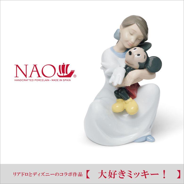 リヤドロ社の人気ブランド NAO スペインの手作り陶器人形 リヤドロとディズニーのコラボ作品 大好きミッキー! 送料無料 のし紙 毛筆 代筆 無料 ナオ リヤドロ インテリア 記念品 内祝い 出産祝い 結婚祝い などのギフトに最適